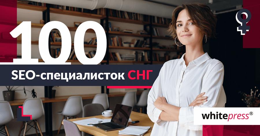 100 SEO-специалисток СНГ