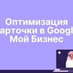 Как оптимизировать карточку в Google Мой Бизнес