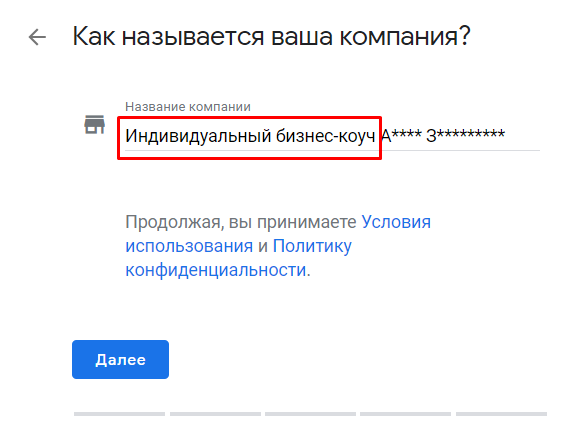 Название компании в Гугл Мой Бизнес