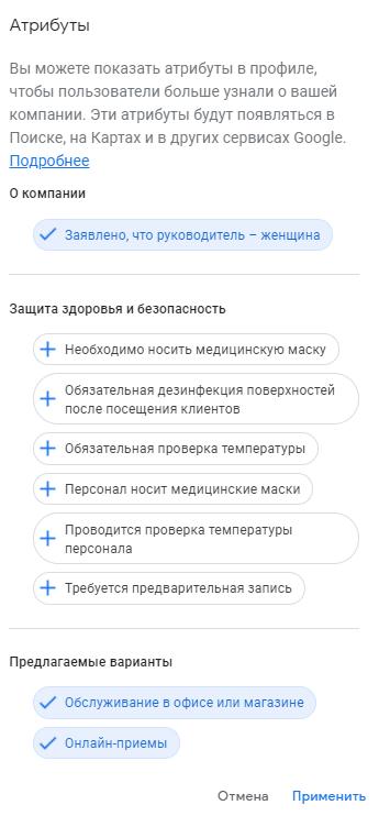 Атрибуты компании Google Мой Бизнес