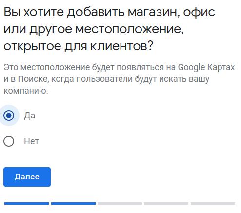 Адрес компании Google Мой Бизнес