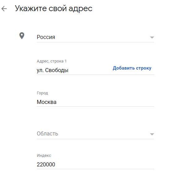 Адрес компании Гугл Мой Бизнес