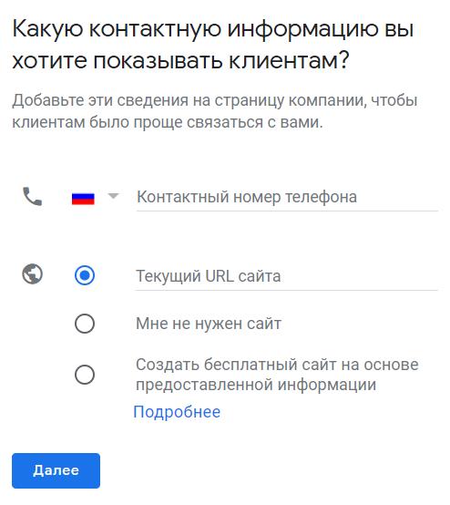 Контакты компании Google Мой Бизнес