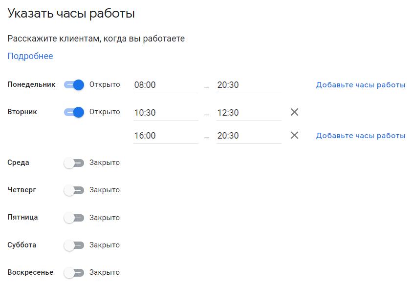 Часы работы компании Google Мой Бизнес