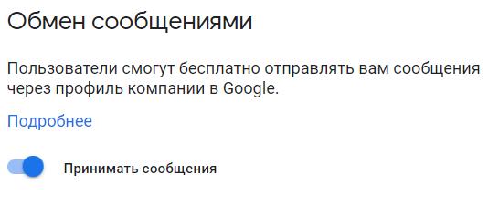 Обмен сообщениями компании Google Мой Бизнес