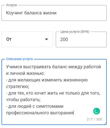 Услуги компании Google Мой Бизнес