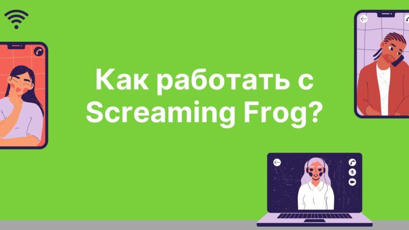 Инструкция по работе сайта с Screaming Frog