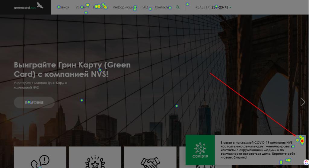 тепловая карта сайта как посмотреть